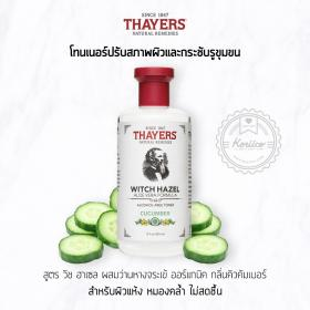 Thayers-Cucumber-Witch-Hazel-Toner--สูตรแตงกวา--355-ml..html